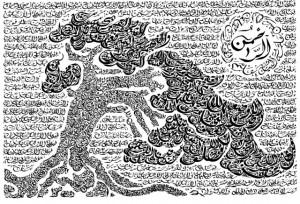 Surah 55