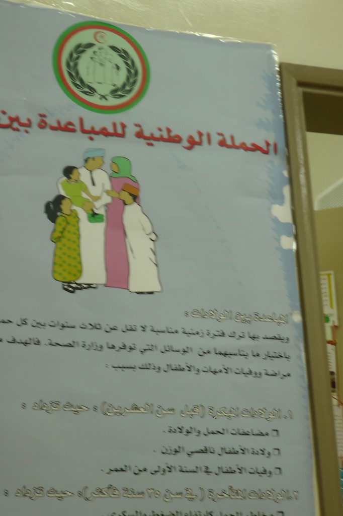 Poster in an Omani hospital: Men are portrayed as children's caretaker